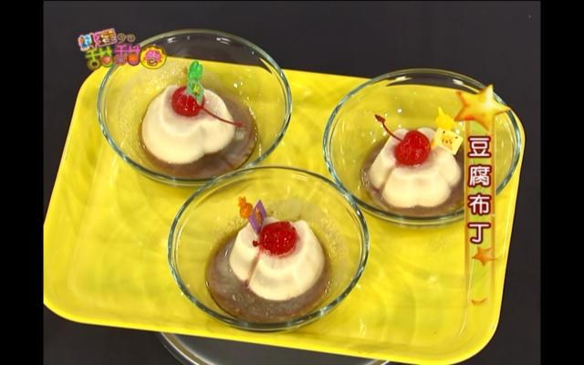 料理甜甜圈 第三季第3集【豆腐布丁】 線上看
