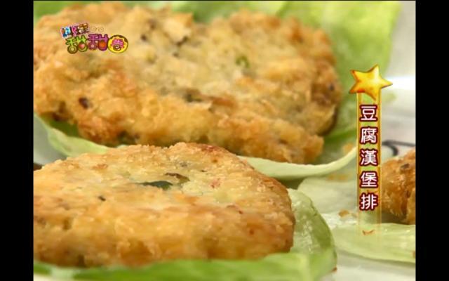 料理甜甜圈 第三季第4集【豆腐漢堡排】 線上看