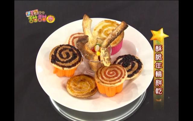 料理甜甜圈 第三季第6集【酥脆年輪餅乾】 線上看