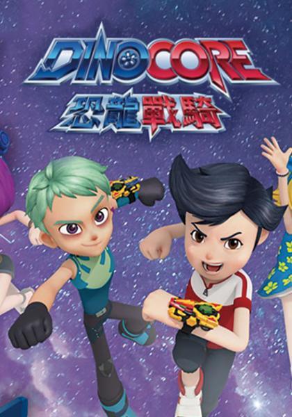Dinocore恐龍戰騎 第五季 第2集線上看