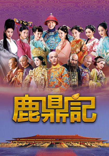 鹿鼎記(2014) 第47集線上看