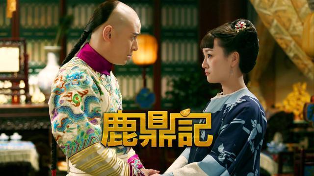 鹿鼎記(2014)劇照 1