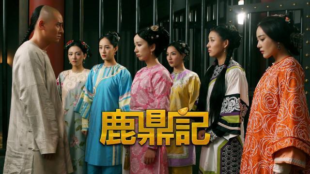 鹿鼎記(2014)劇照 3