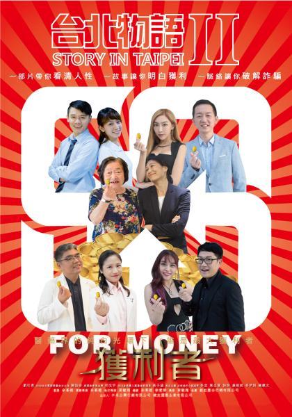 台北物語2:獲利者線上看