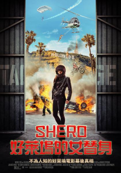 SHERO:好萊塢的女替身線上看