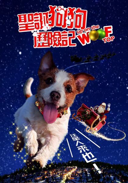 聖誕狗狗歷險記線上看