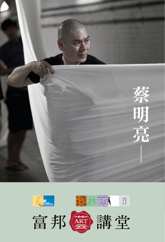 蔡明亮 ─ 個性,電影不敗的靈魂預告片 01