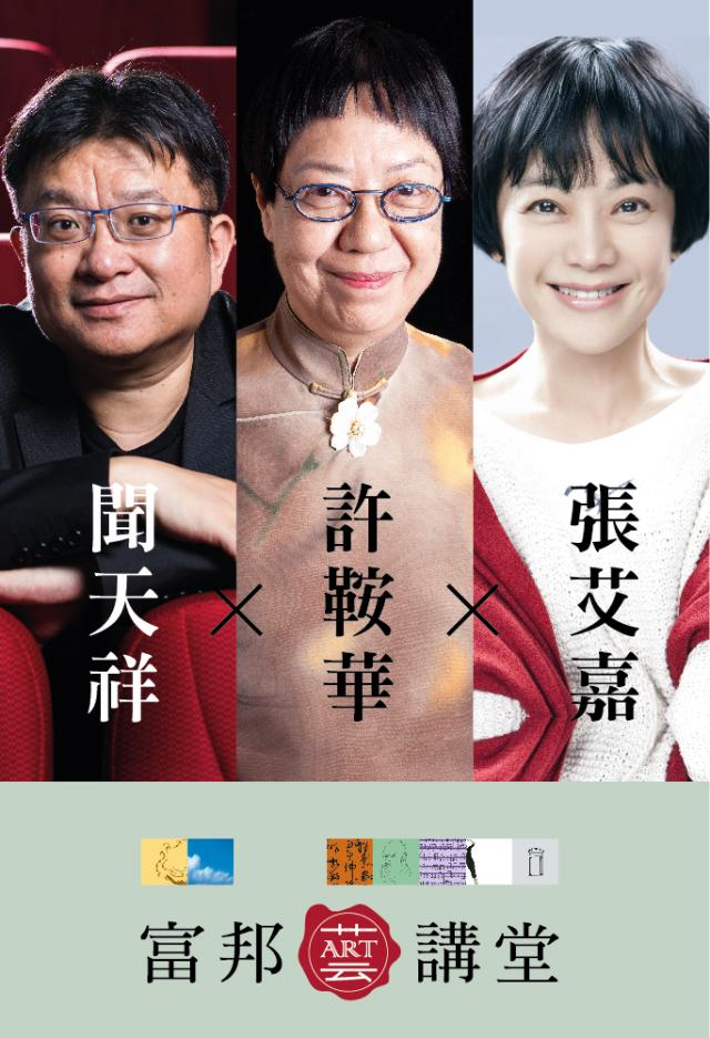 張艾嘉、許鞍華 ─ 金馬主席論壇:導演的閱人術與閱人無數預告片 01
