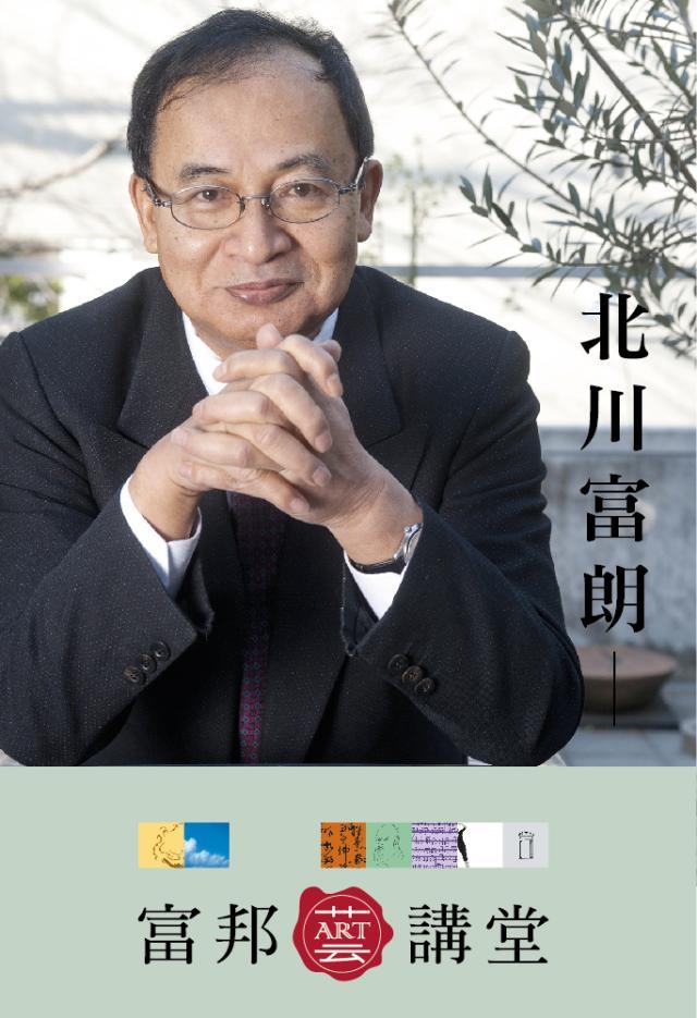 北川富朗 ─ 重塑地域價值的藝術行動──大地藝術祭的創新思維預告片 01
