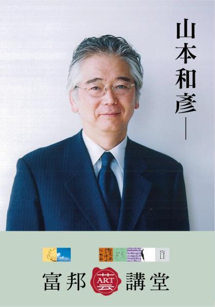 山本和彥 ─ Tokyo of Tomorrow-森大廈與東京都政府合作之都市開發案例線上看
