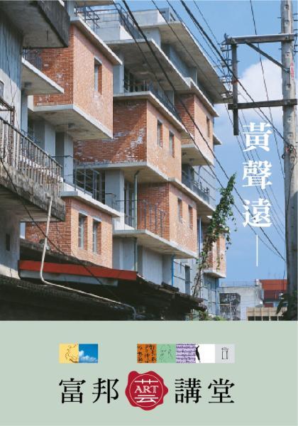 黃聲遠 ─ 非城非鄉:台灣的建築思考線上看