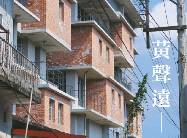 黃聲遠 ─ 非城非鄉:台灣的建築思考劇照 1