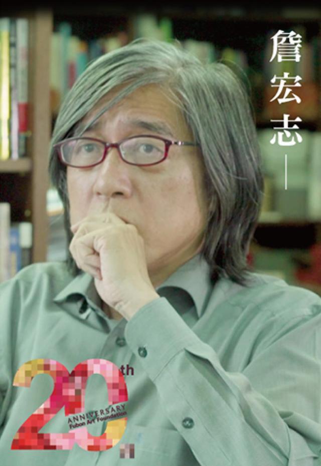 好友紀錄片: 詹宏志(上)│富邦藝術基金會20周年─擇友劇照 1