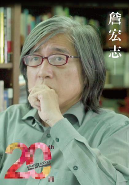 好友紀錄片: 詹宏志(上)│富邦藝術基金會20周年─擇友線上看