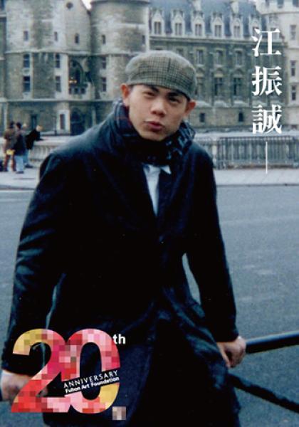 好友紀錄片:江振誠│富邦藝術基金會20周年─擇友線上看