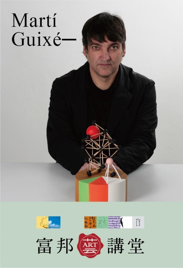 Marti Guixe ─ 食物設計先驅:觀念、行為模式和系統劇照 1