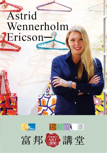 Astrid Wennerholm Ericson─丹麥設計觀察線上看