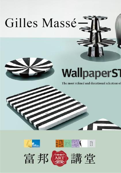 Gilles Masse─WallpaperSTORE*來了!線上看