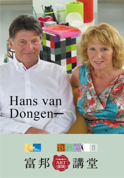 Hans van Dongen─歐洲設計調查線上看