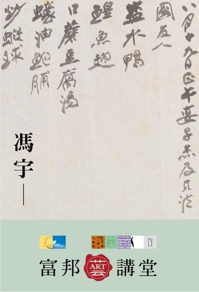 馮宇─文字設計美學劇照 1