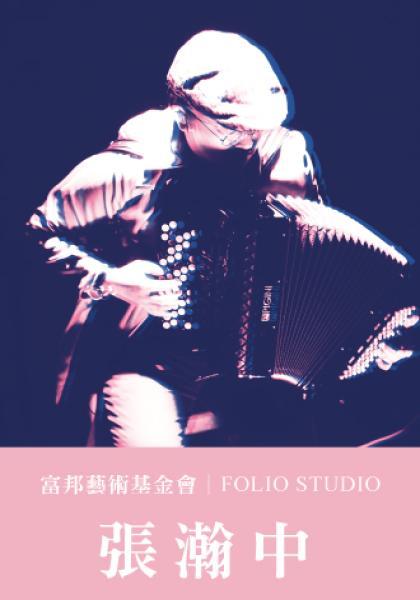 FOLIO STUDIO-張瀚中│富邦藝術基金會線上看