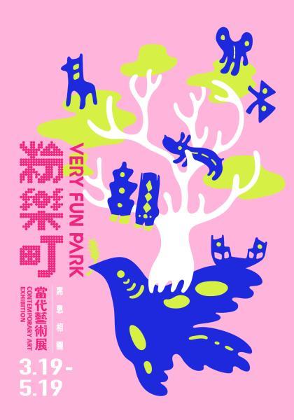 富邦藝術基金會│2019粉樂町─動畫短片線上看