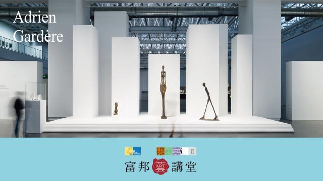 Adrien Gardère─ 藝遊未盡: 博物館的展陳設計劇照 1