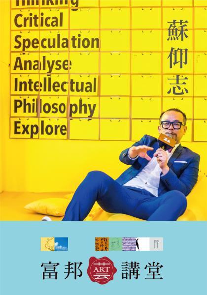 蘇仰志一 雜學思想輸入: 教育革新編碼線上看