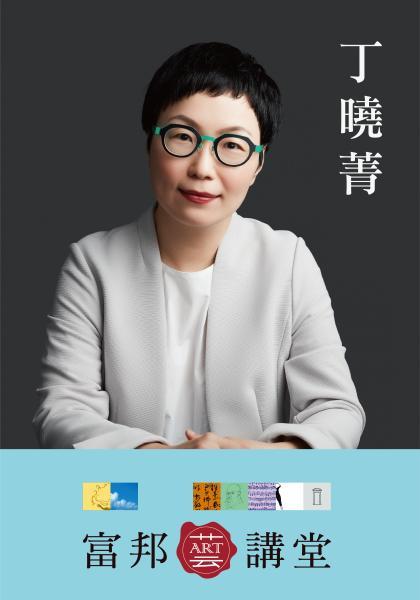 丁曉菁—不只是文化:國家品牌的養成之路線上看