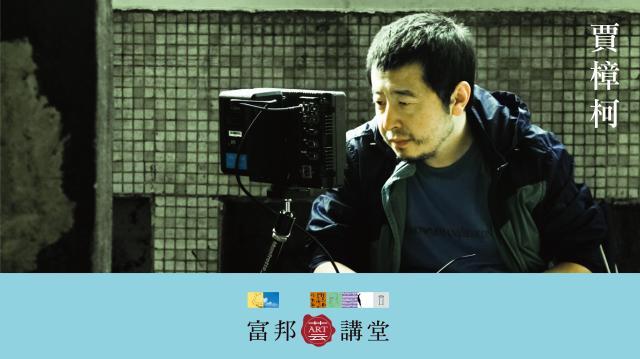 賈樟柯 X 張鐵志—與鏡頭相遇:賈樟柯線上對談預告片 01