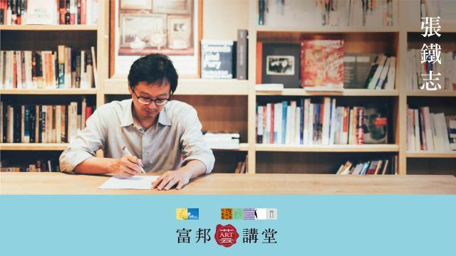 張鐵志—新思路:編寫文化的封面故事預告片 01