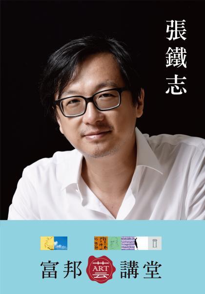 張鐵志—新思路:編寫文化的封面故事線上看