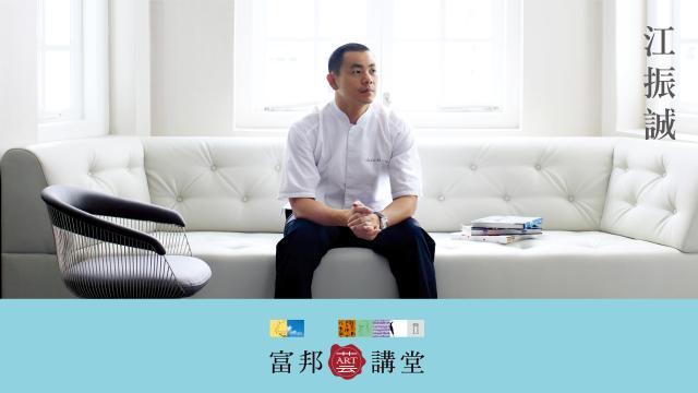 江振誠—一樣的初心,不一樣的格局預告片 01