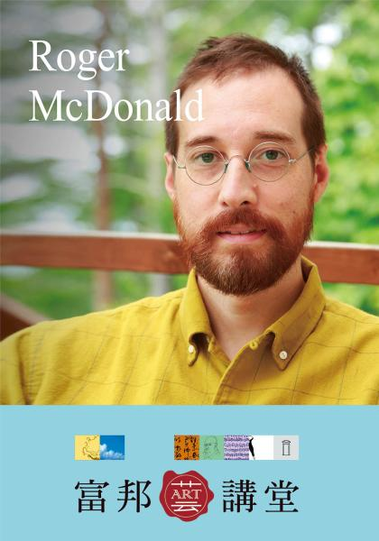 Roger McDonald—教育創新:實驗教材的體驗與衍伸線上看