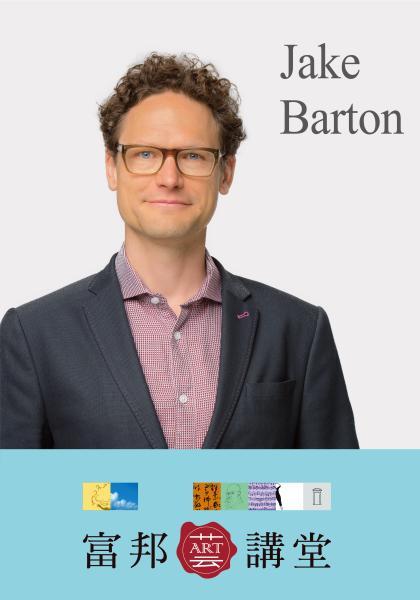 Jake Barton—互動的想像:觀眾行為的轉譯與創造線上看