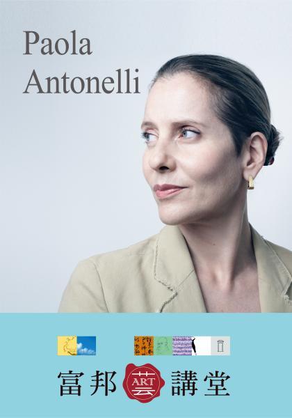 Paola Antonelli x Michael Rock—創新方案:設計展覽新型態線上看