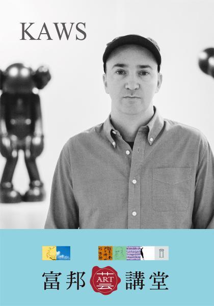 KAWS x Michael Rock—跨界的總和:藝術的無限視野線上看