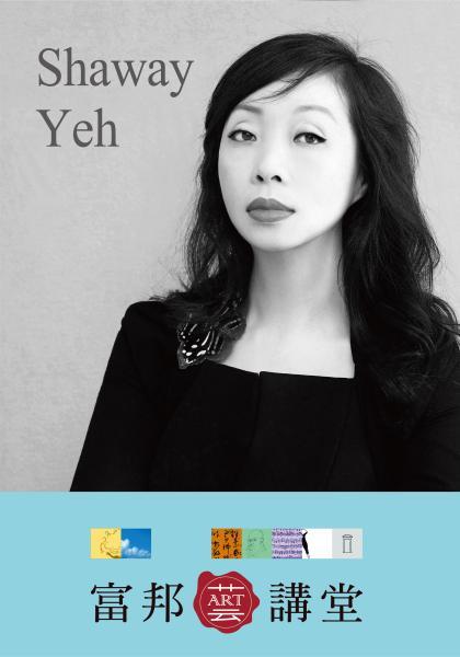 葉曉薇 Shaway Yeh x Michael Rock—編輯視角:時裝、文化與社會價值線上看