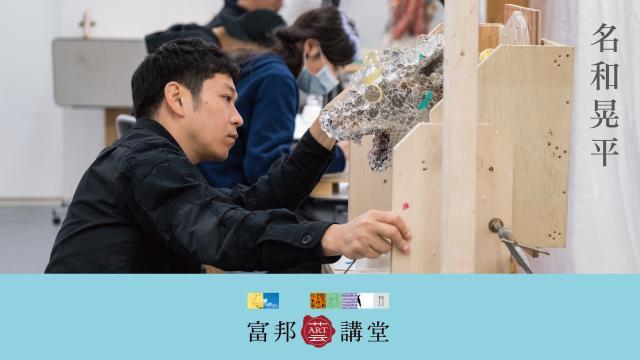 名和晃平—創作的語言:藝術的分界與混合預告片 01