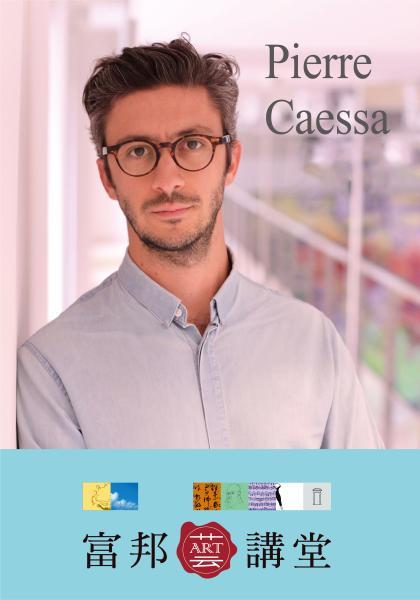 Pierre Caessa—數位探索: 通往藝術與文化線上看