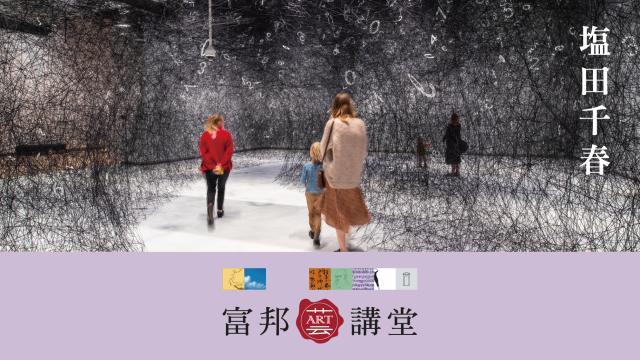塩田千春—鑰匙、船隻、紅織線:藝術家塩田千春的創作語彙劇照 1