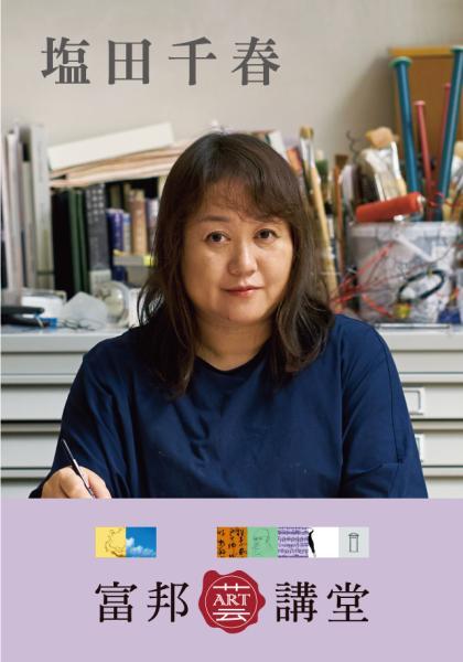 塩田千春—鑰匙、船隻、紅織線:藝術家塩田千春的創作語彙線上看