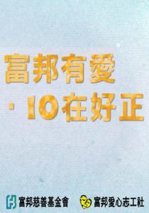 富邦愛心志工社十週年影片線上看
