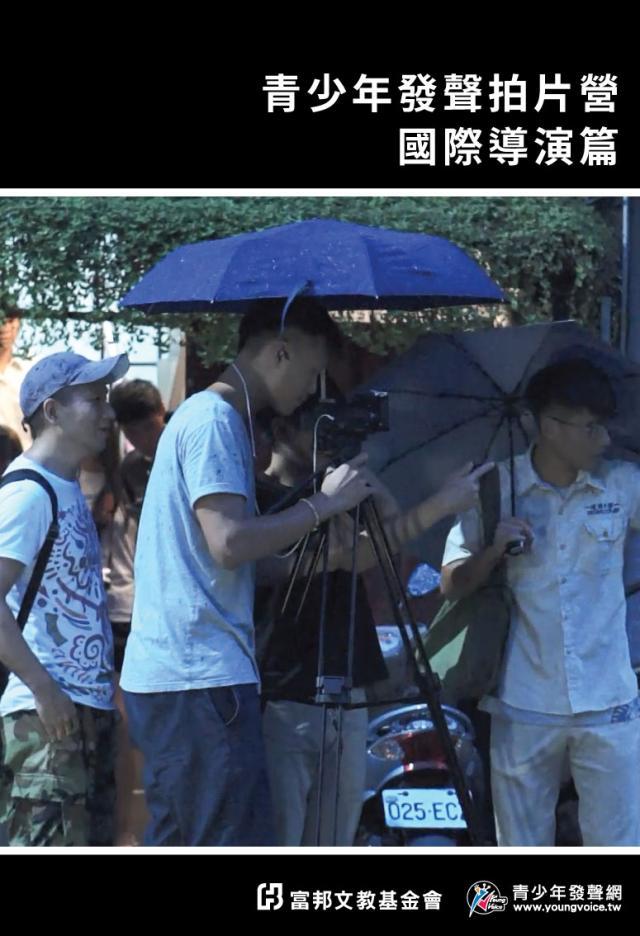國際導演篇_青少年發聲拍片營劇照 1