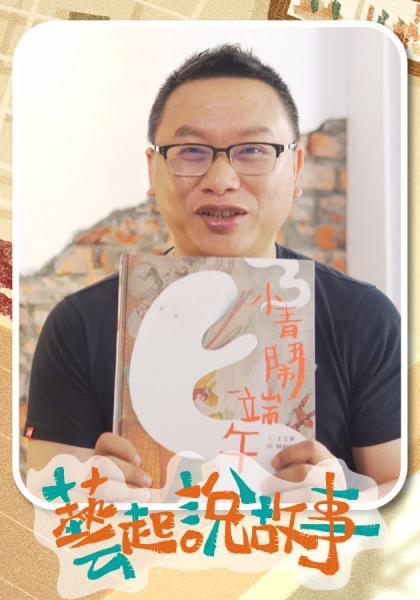 小青鬧端午 read by 湯昇榮 藝起說故事線上看