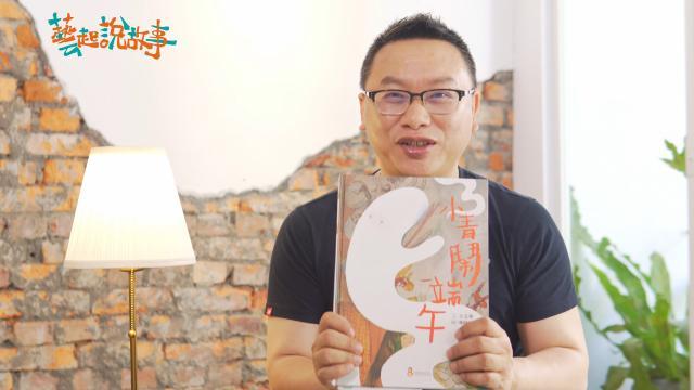 小青鬧端午 read by 湯昇榮 藝起說故事劇照 1
