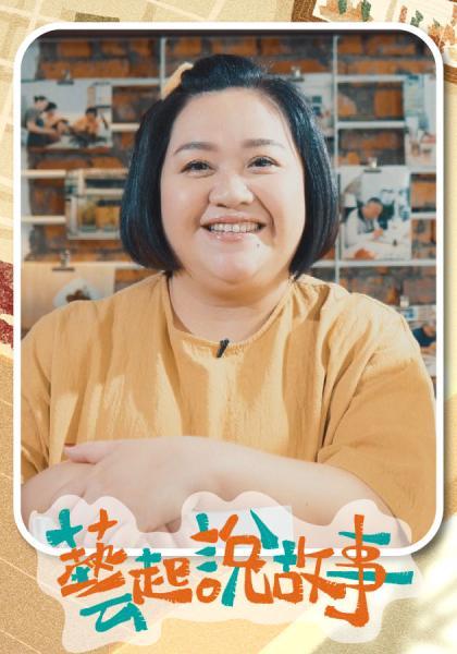 我們待會見 read by 鍾欣凌 (粉紅豬)|藝起說故事線上看