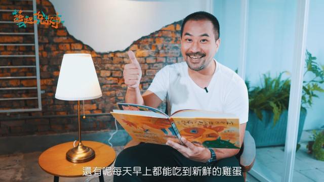 沒有公雞怎麼辦 read by 黃健瑋|藝起說故事劇照 1