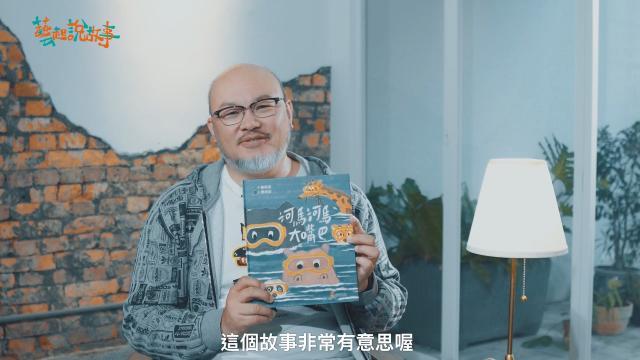 河馬河馬大嘴巴 read by 劉亮佐 藝起說故事劇照 1