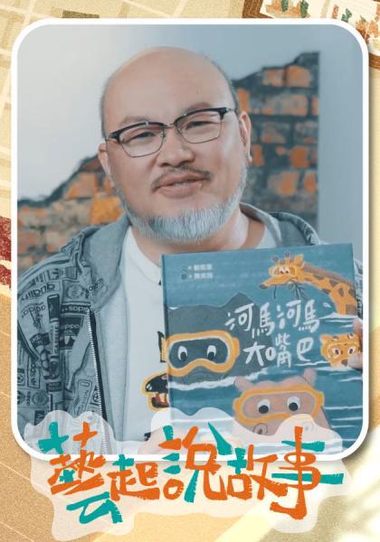 河馬河馬大嘴巴 read by 劉亮佐 藝起說故事線上看